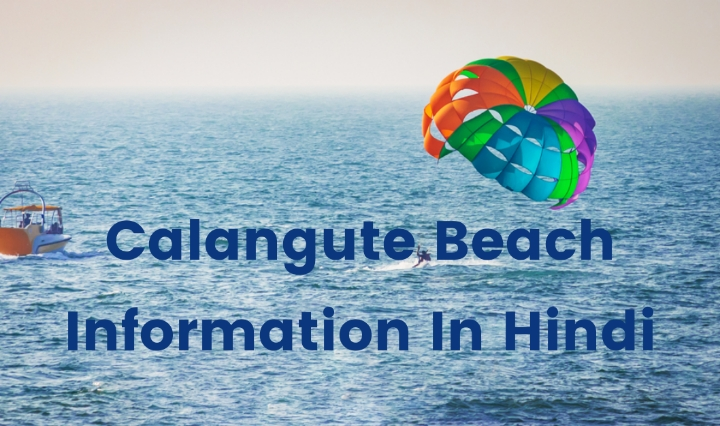 calangute beach information in hindi