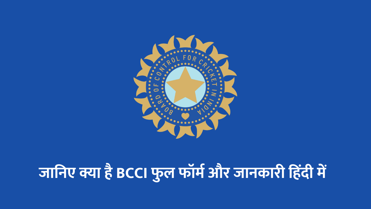 BCCI Full Form