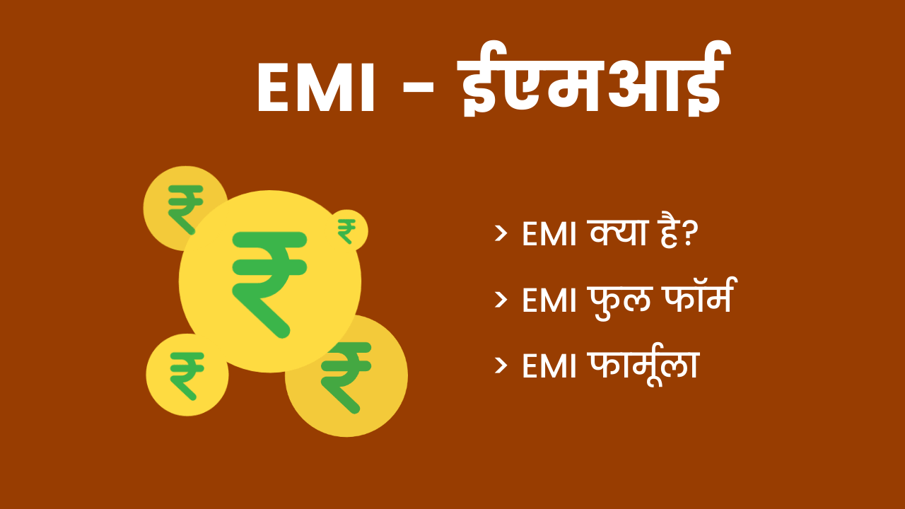 What is EMI Full Form