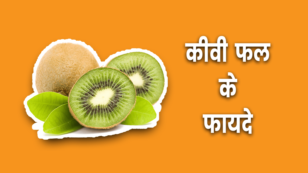 benefits of kiwi fruit in hindi