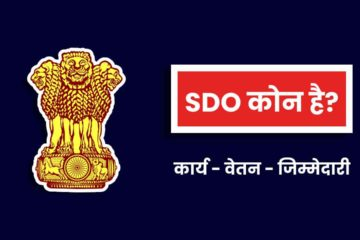 SDO Full Form: Sub-Divisional Officer Work, Exam, Salary and Responsibility